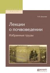 Лекции о почвоведении. Избранные труды. Учебное издание