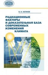 Радиационные факторы и доказательная база современных изменений климата