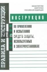 Инструкция по применению и испытанию средств защиты, используемых в электроустановках