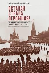 Вставай, страна огромная! Великая Отечественная война 1941–1945 гг. (к 75-летию начала войны)