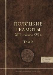 Полоцкие грамоты XIII – начала XVI в. Том 2