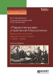 «параллельная» стратегия муссолини. Внешняя политика фашистской италии (1922—1939). Монография