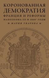 Коронованная демократия. Франция и реформы Наполеона III в 1860-е годы