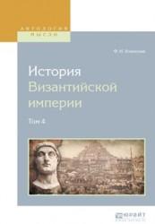История византийской империи в 8 т. Том 4