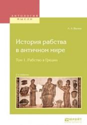История рабства в античном мире в 2 т. Т. 1. Рабство в Греции 2-е изд.