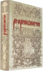 Рюриковичи. Собиратели Земли Русской (подарочное издание)