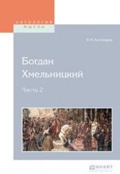 Богдан Хмельницкий. В 2 частях. Часть 2