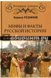 Мифы и факты русской истории. От лихолетья Смуты до империи Петра