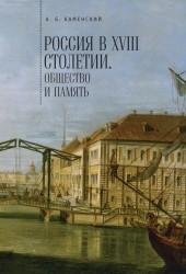 Россия в XVIII столетии: общество и память. Исследования по социальной истории и исторической памяти