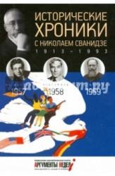 Исторические хроники с Николаем Сванидзе №16. 1957-1958-1959