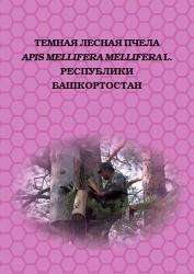 Темная лесная пчела (Apis mellifera mellifera L.) Республики Башкортостан