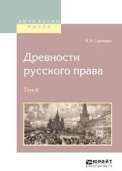 Древности русского права. В 4 томах. Том 4