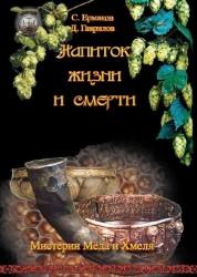 Напиток жизни и смерти. Мистерия Мёда и Хмеля