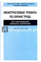 Межотраслевые правила по охране труда при газоплазменной обработке материалов ПОТ Р М-023–2002