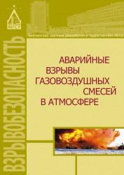 Аварийные взрывы газовоздушных смесей в атмосфере