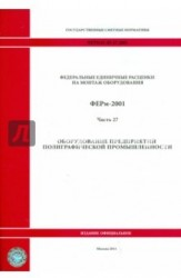 Федеральные единичные расценки на монтаж оборудования. ФЕРм-2001. Часть 27. Оборудование предприятий полиграфической промышленности