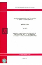 Федеральные единичные расценки на монтаж оборудования. ФЕРм-2001. Часть 36. Оборудование предприятий бытового обслуживания и коммунального хозяйства