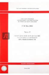 Государственные элементные сметные нормы на монтаж оборудования. ГЭСНм-2001. Часть 2. Деревообрабатывающее оборудование