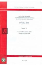 Государственные элементные сметные нормы на монтаж оборудования. ГЭСНм-2001. Часть 12. Технологические трубопроводы