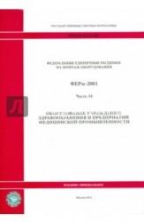Федеральные единичные расценки на монтаж оборудования. ФЕРм-2001. Часть 34. Оборудование учреждений здравоохранения и предприятий медицинской промышленности