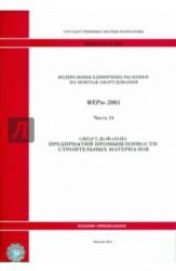 Федеральные единичные расценки на монтаж оборудования. ФЕРм-2001. Часть 24. Оборудование преприятий промышленности строительных материалов