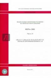 Федеральные единичные расценки на монтаж оборудования. ФЕРм-2001. Часть 33. Оборудование предприятий легкой промышленности