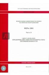 Федеральные единичные расценки на монтаж оборудования. ФЕРм-2001. Часть 23. Оборудование предприятий электротехнической промышленности
