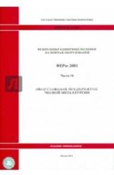 Федеральные единичные расценки на монтаж оборудования. ФЕРм-2001. Часть 16. Оборудование предприятий черной металлургии