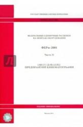 Федеральные единичные расценки на монтаж оборудования. ФЕРм-2001. Часть 31. Оборудование предприятий кинематографии