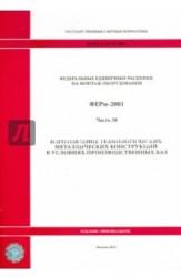 Федеральные единичные расценки на монтаж оборудования. ФЕРм-2001. Часть 38. Изготовление технологических металлических конструкций в условиях производственных баз