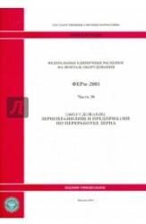 Федеральные единичные расценки на монтаж оборудования. ФЕРм-2001. Часть 30. Оборудование зернохранилищ и предприятий по переработке зерна