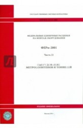 Федеральные единичные расценки на монтаж оборудования. ФЕРм-2001. Часть 21. Оборудование метрополитенов и тоннелей