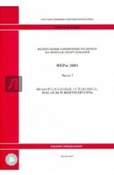 Федеральные единичные расценки на монтаж оборудования. ФЕРм-200. Часть 7. Компрессорные установки, насосы и вентиляторы
