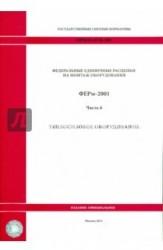 Федеральные единичные расценки на монтаж оборудования. ФЕРм-2001. Часть 6. Теплосиловое оборудование