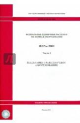 Федеральные единичные расценки на монтаж оборудования. ФЕРм-2001. Часть 3. Подъемно-транспортное оборудование