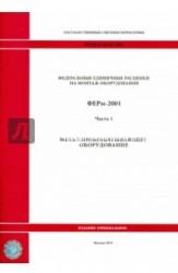 Федеральные единичные расценки на монтаж оборудования. ФЕРм-2001. Часть 1. Металлообрабатывающее оборудование