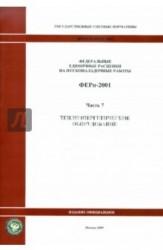 Федеральные единичные расценки на пусконаладочные работы. ФЕРп-2001. Часть 7. Теплоэнергетическое оборудование