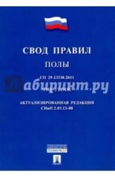 Полы. Свод правил. СП 29.13330.2011