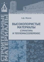 Высокопористые материалы: структура и тепломассоперенос