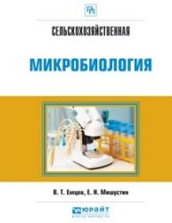 Сельскохозяйственная микробиология. Практическое пособие