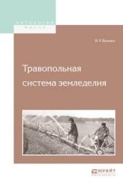 Травопольная система земледелия