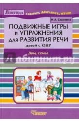 Подвижные игры и упражнения для развития речи детей с ОНР. Дом, семья