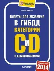 Билеты для экзамена в ГИБДД с комментариями 2014. Категории С и D