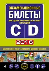"""Экзаменационные билеты для сдачи экзаменов на права категорий """"C"""" и """"D"""" 2016"""