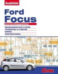 Электрооборудование Ford Focus. Иллюстрированное руководство