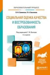Социальная оценка качества и востребованность образования 2-е изд., пер. и доп. Учебное пособие
