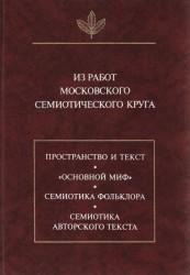 Из работ московского семиотического круга