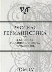Русская германистика. Ежегодник Российского союза германистов. Том IV