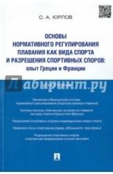 Основы нормативного регулирования плавания как вида спорта и разрешения спортивных споров. Опыт Греции и Франции