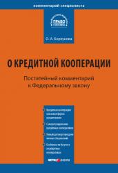 Комментарий к Федеральному закону от 18 июля 2009г.№190-ФЗ «О кредитной кооперации» (постатейный)